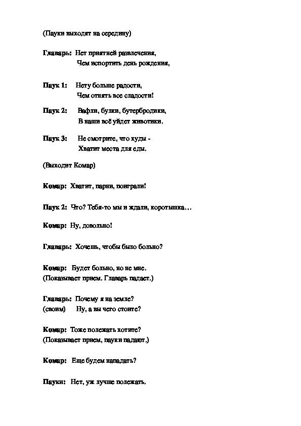 """Сценарий сказки """"День Рождения Мухи """" (внеклассное мероприятие для обучающихся 2-4 класса)"""
