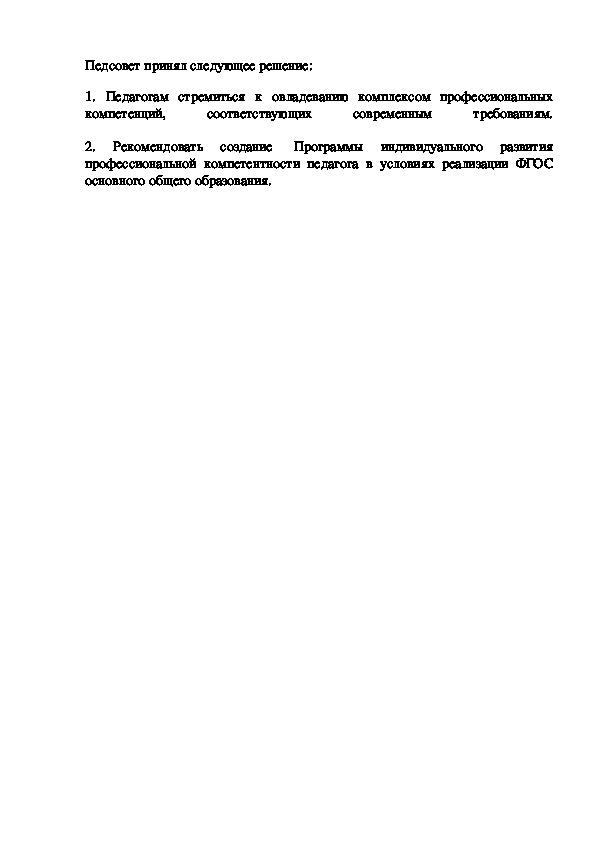 """""""Формирование профессиональной компетентности педагога в условиях внедрения ФГОС"""""""