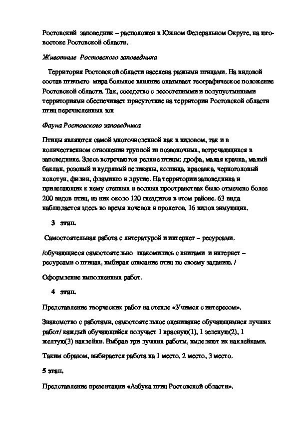 Проектно – поисковая работа обучающихся Каменской школы – интерната  Ростовской области.