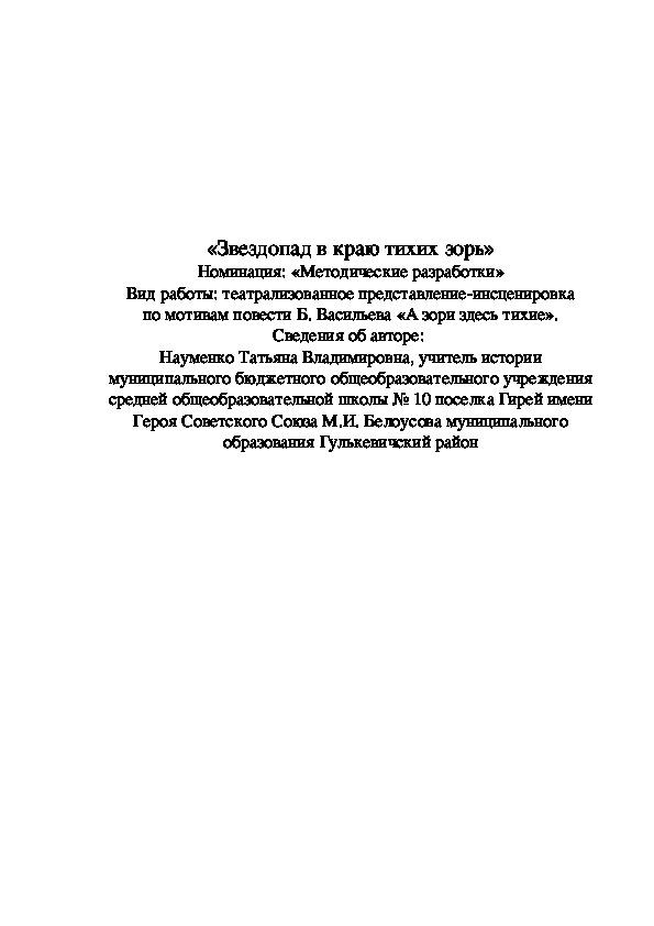"""""""Звездопад в краю тихих зорь"""""""