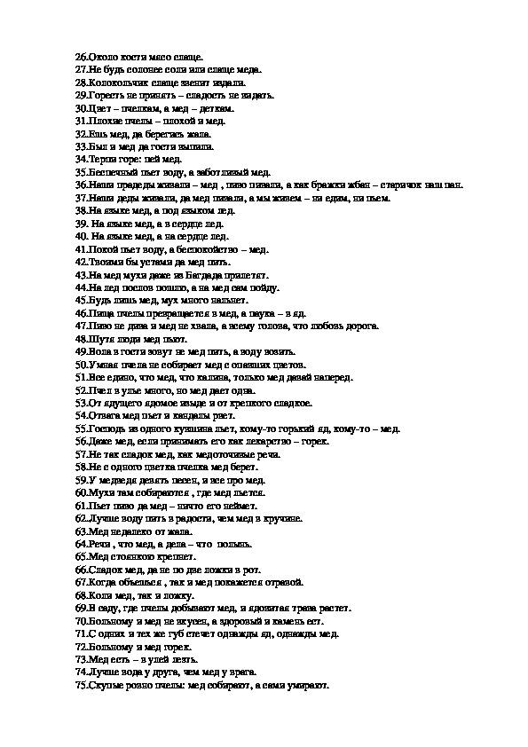 Урок- проект   «УГЛЕВОДЫ, МОНОСАХАРИДЫ  И ДИСАХАРИДЫ» 10 класс