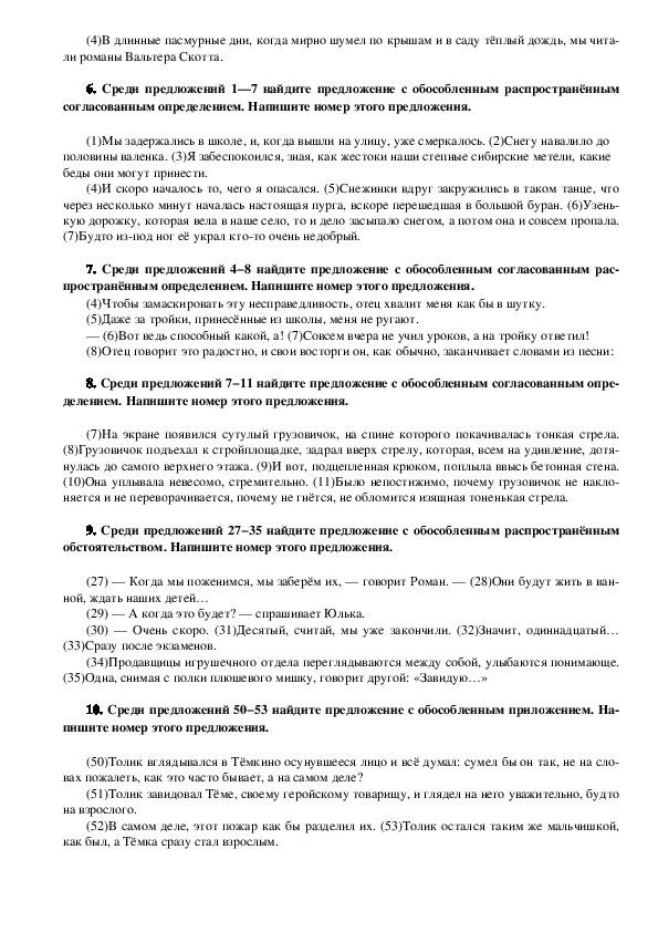 """Тест по русскому языку на тему """"Осложнённое простое предложение"""" (9 класс)"""