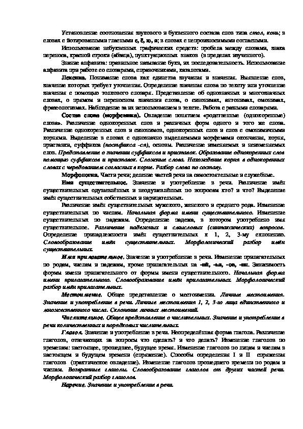 Рабочая программа по русскому языку 1-4 класс