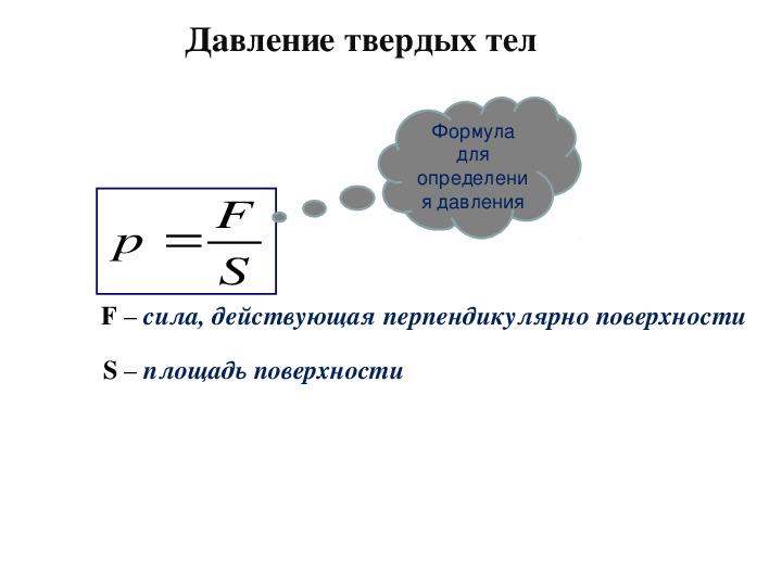 "Презентация по физике на тему ""Давление""."