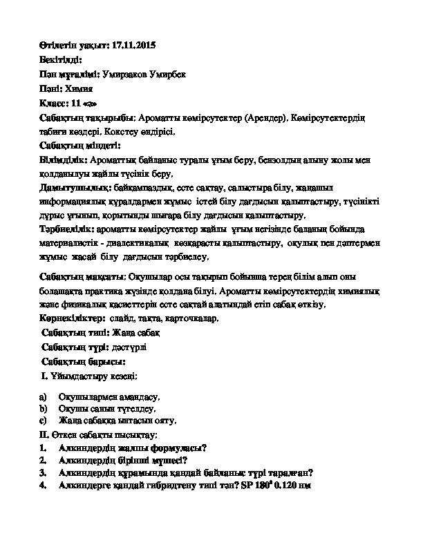 """Поурочный план на тему """"Ароматты комирсутектер (Арендер)"""""""