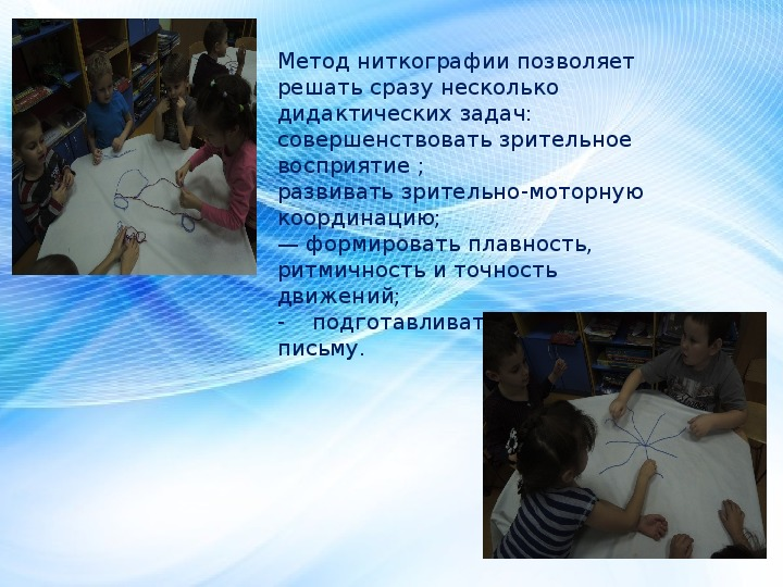 """Приложение к работе """"Использование нетрадиционного оборудования в работе с дошкольниками"""""""