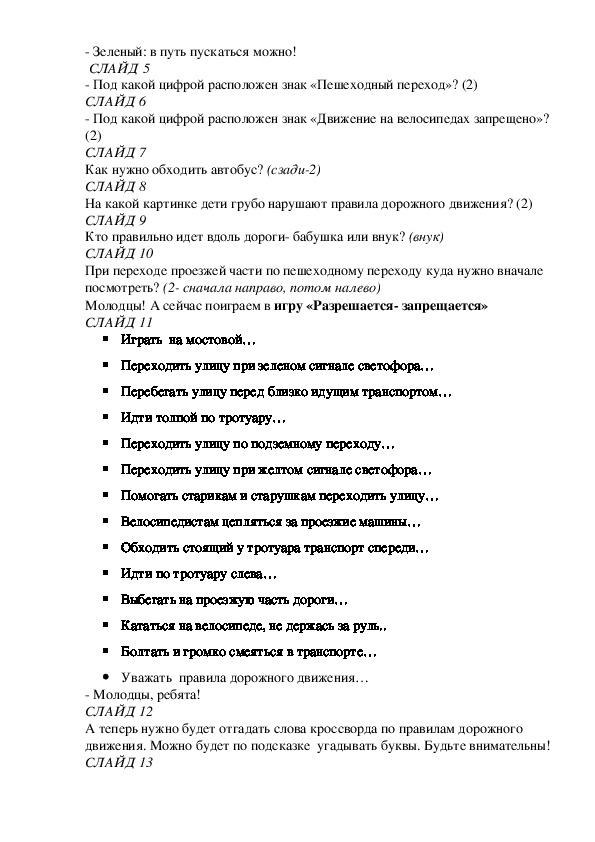 """Игровая викторина """"Азбука дорог"""""""