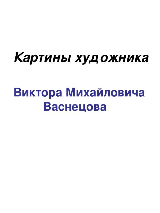 """Презентация """"Картины художника В.М. Васнецова"""" (5-11 классы, русский язык)"""