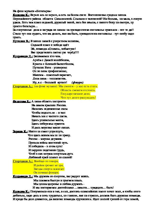 Сценарий творческого конкурса муниципального этапа Всероссийских Президентсих состязаний
