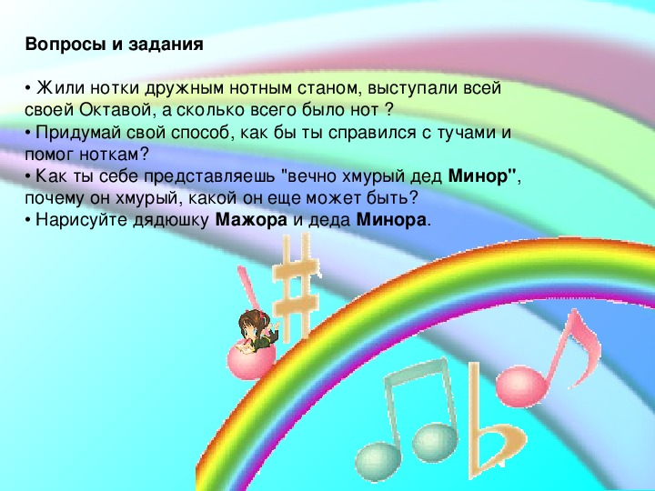 Презентация по музыке. Тема урока: РАДУЖНАЯ ПЕСЕНКА (музыкальная сказка) (1 класс).