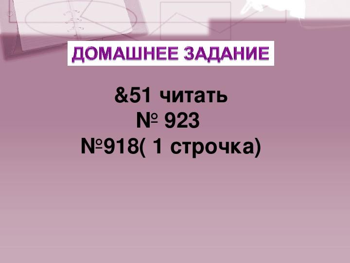 "Презентация по математике на тему ""Прямоугольный параллепипед"" (5 класс, математика)"