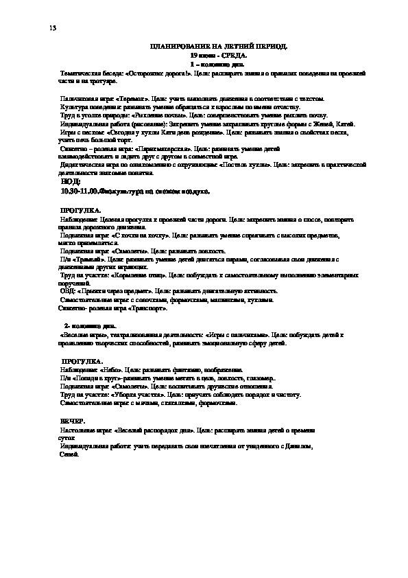 КАЛЕНДАРНЫЙ ПЛАН НА ЛЕТНИЙ   ОЗДОРОВИТЕЛЬНЫЙ ПЕРИОД   в средней группе июнь