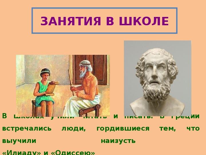 Презентация по истории. Тема: В Афинских  школах и гимнасиях в 5 классе.
