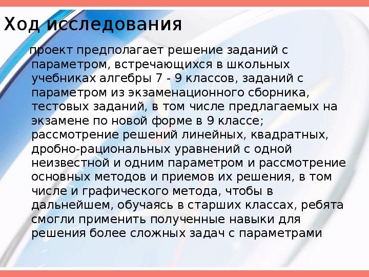 """Презентация по математике """" Мир параметра""""(10-11 класс,алгебра)"""
