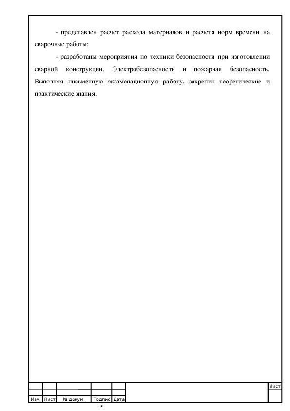 """Дипломная работа на тему"""" Технология изготовления мангала"""""""