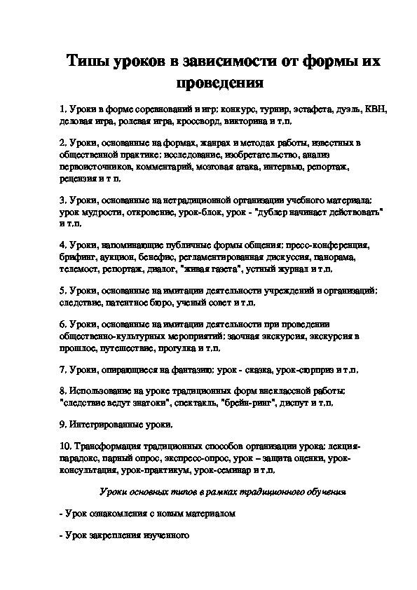 """Подборка материалов """"В помощь учителю"""""""