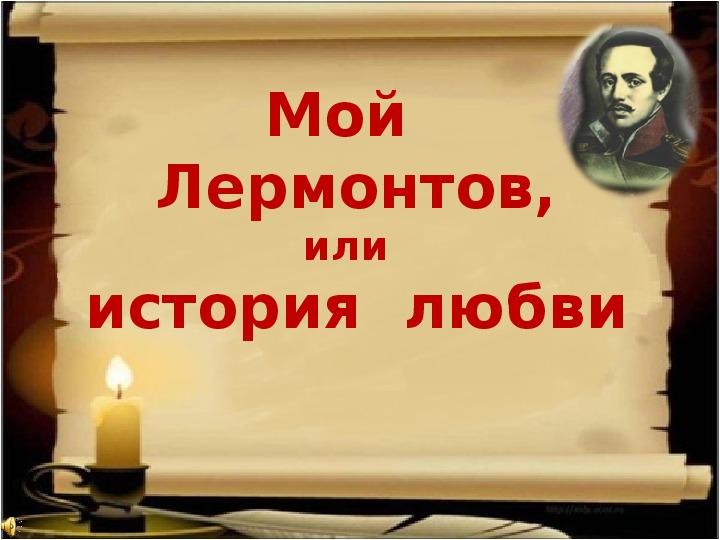 """Презентация по литературе на тему """"Мой Лермонтов"""" (9 класс)"""