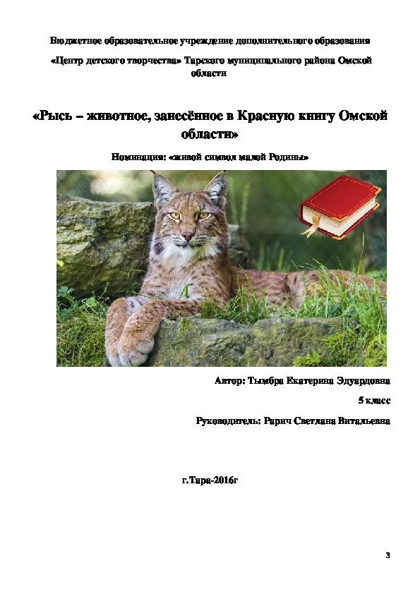картинки животные занесенные в красную книгу черлакского района омской области программе надо создать