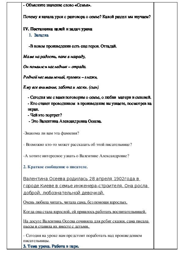ЛИТЕРАТУРНОЕ ЧТЕНИЕ Тема: В. Осеева «Сыновья» 2класс