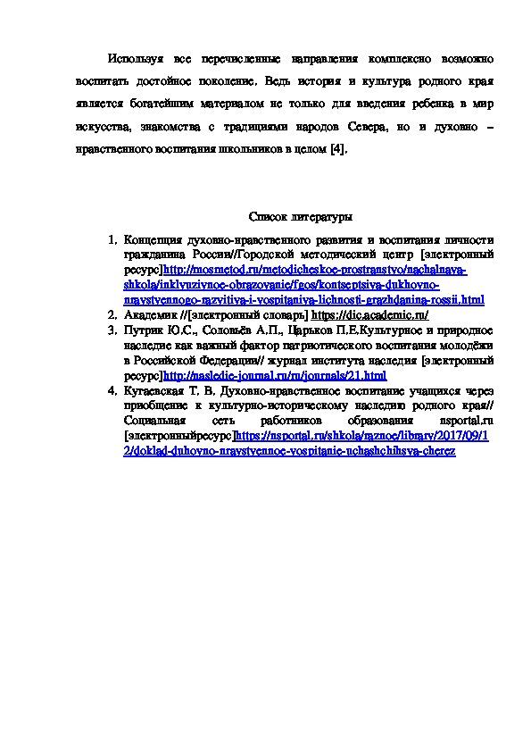 """Доклад на тему """"Сохранение культурного наследия – путь воспитания грядущего поколения""""."""