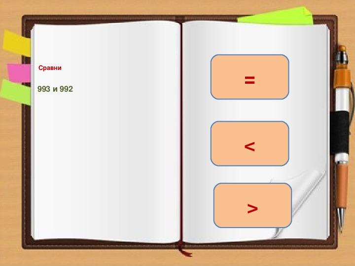 Тест по теме Устные приёмы сложения и вычитания вида 430+250, 370-140