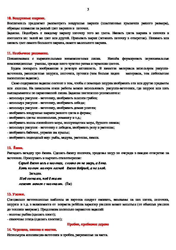 """Конспект НОД тема: """"Подбери по цвету"""""""