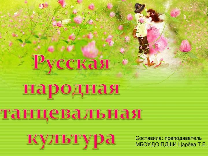 Статья на тему  «Русская народная танцевальная культура» + презентация