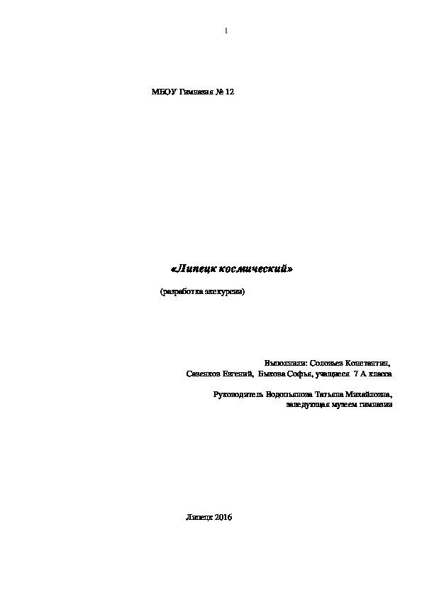 """Разработка экскурсии """"Липецк космический"""""""