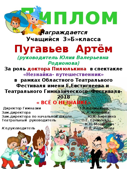 """Гимназический театральный фестиваль 2018 """" Там, на неведомых дорожках""""."""