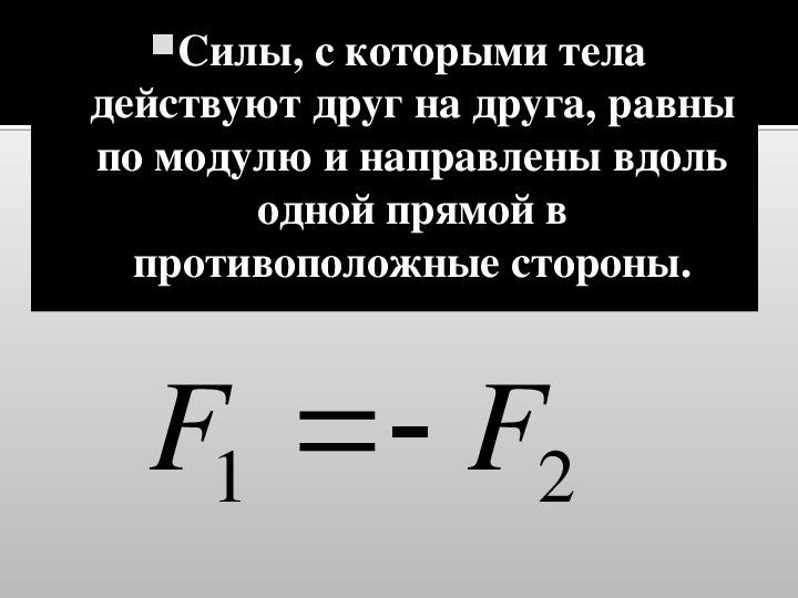 Презентация по физике на тему «Второй и Третий законы Ньютона» (9 класс, физика)