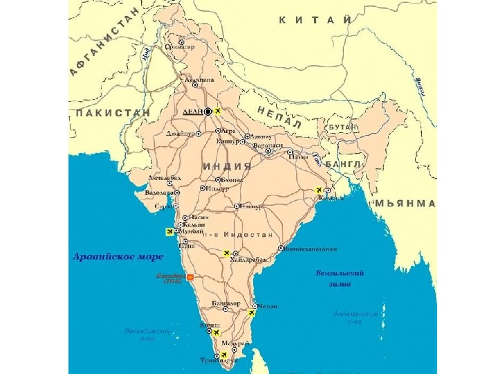 """Презентация по географии на тему """"Индия"""" (7 класс)"""