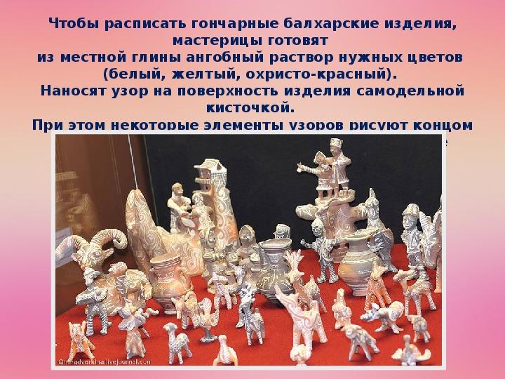 """Презентация по КТНД  на """"Гончарное искусство республики Дагестан"""" (4  класс)"""