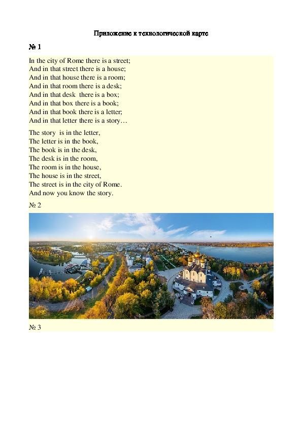 Конспект урока в 5 классе по учебнику New Millenium English по теме «Где ты живешь?»