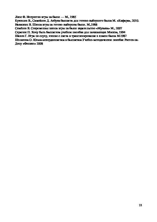 Учебно-методическое пособие «Развитие технических навыков учащихся 6-ти летнего возраста с учётом их возрастных особенностей по классу баяна»
