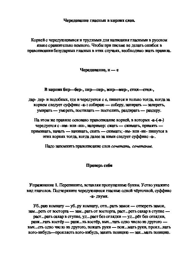 """Памятка """"Чередование гласных в корнях"""""""
