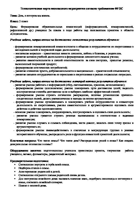 Технологическая карта внеклассного мероприятия согласно требованиям ФГОС.