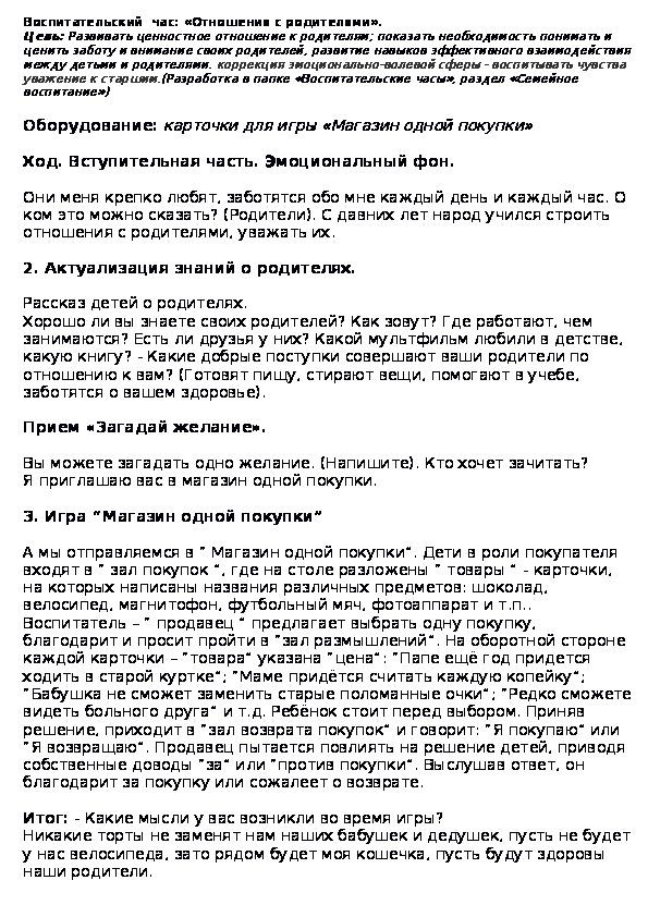 """Воспитательский час на тему """"Мое отношение с родителями"""""""