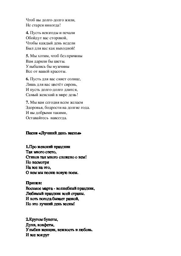 """""""Мамин праздник"""" концертная программа"""