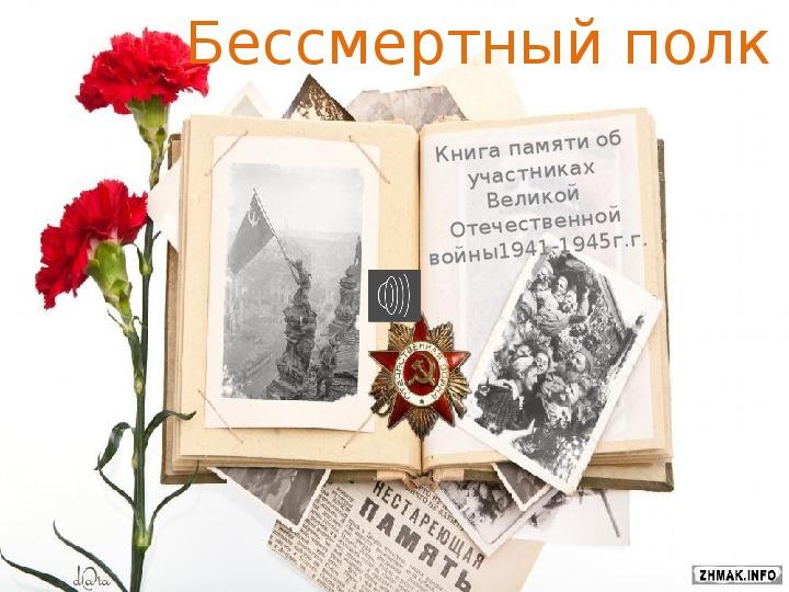 Электронная книга памяти Бессмертный полк