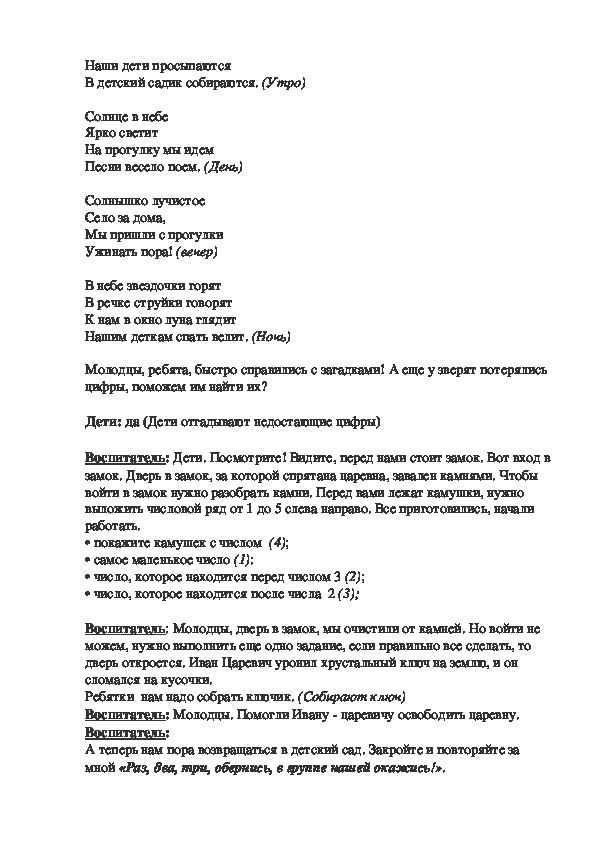 """Конспект занятия по ФЭМП для старшей группы """"Путешествие в сказке"""""""
