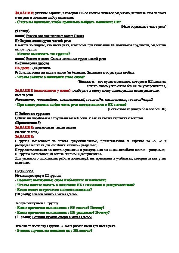 """Урок-проект """"Слитное и раздельное написание НЕ с различными частями речи"""" (с презентацией)"""