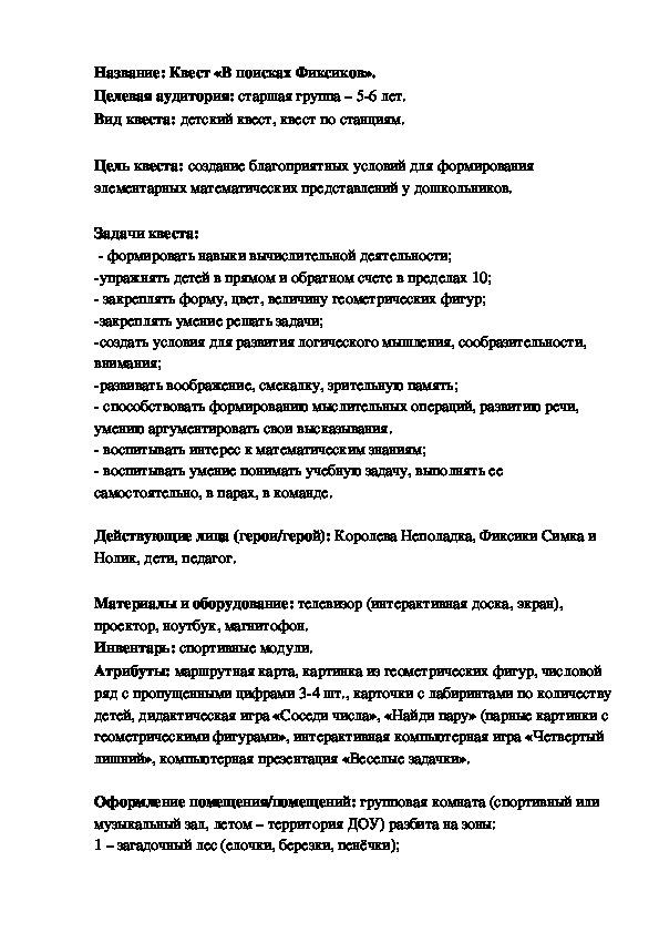 """Квест-игра для детей по ФЭМП """"В поисках Фиксиков"""""""