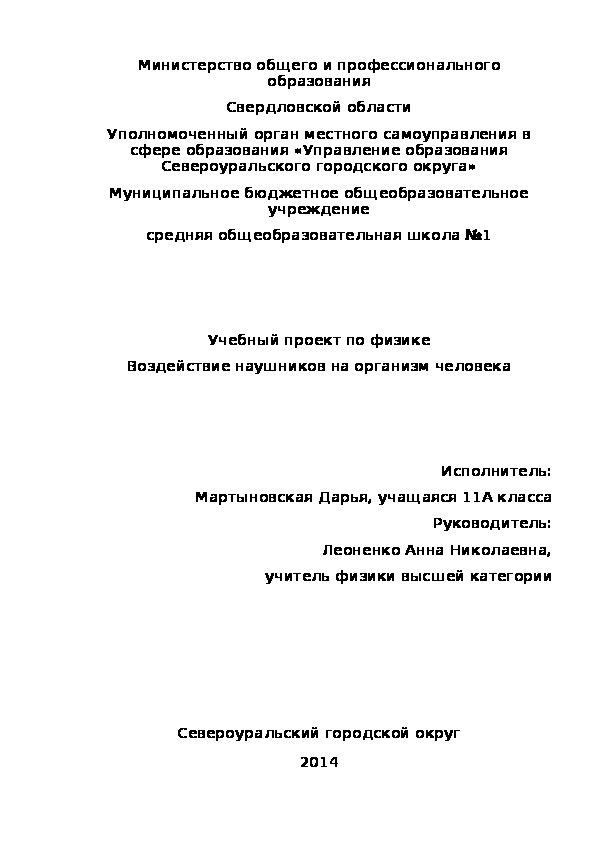 """Учебный проект по физике """"Воздействие наушников на организм человека"""" , выполненный ученицей 11 класса Мартыновской Дарьей"""