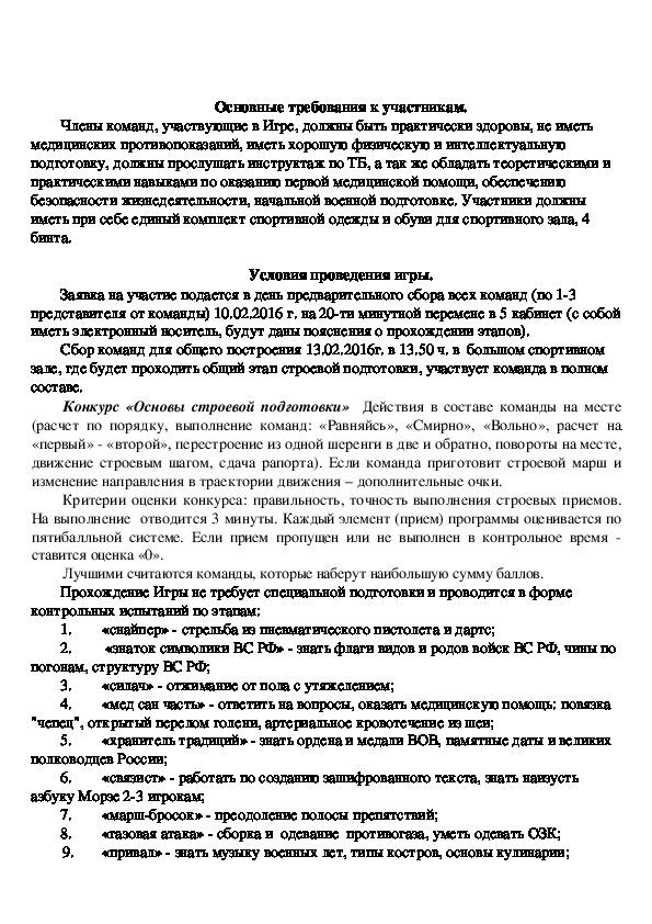 """Положение """"Первый герой"""" (11 класс)"""