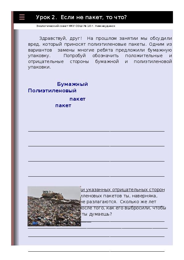 """Образовательный мини-курс занятий по экологии """"Привычка жить без мусора"""""""