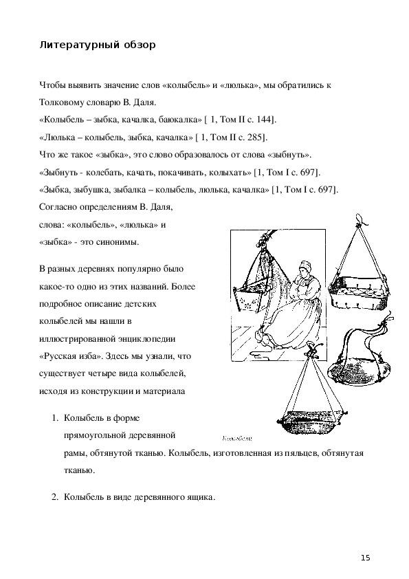 Исследовательская работа  «Люлька в крестьянской семье»