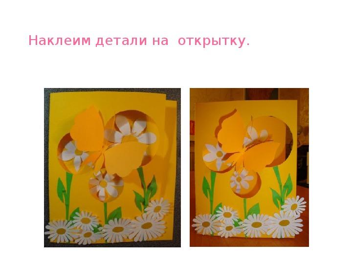 Урок по изо на тему открытки