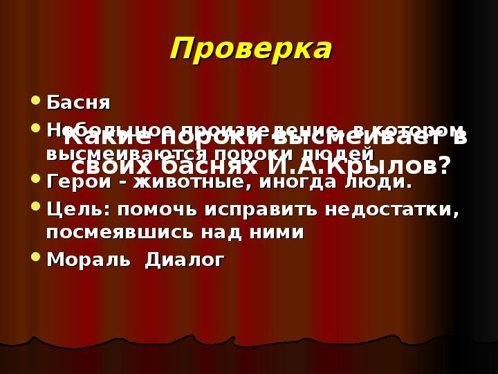 """Конспект урока и презентация к уроку литературного чтения на тему И.А.Крылов """"Зеркало и обезьяна"""" (3 класс)"""