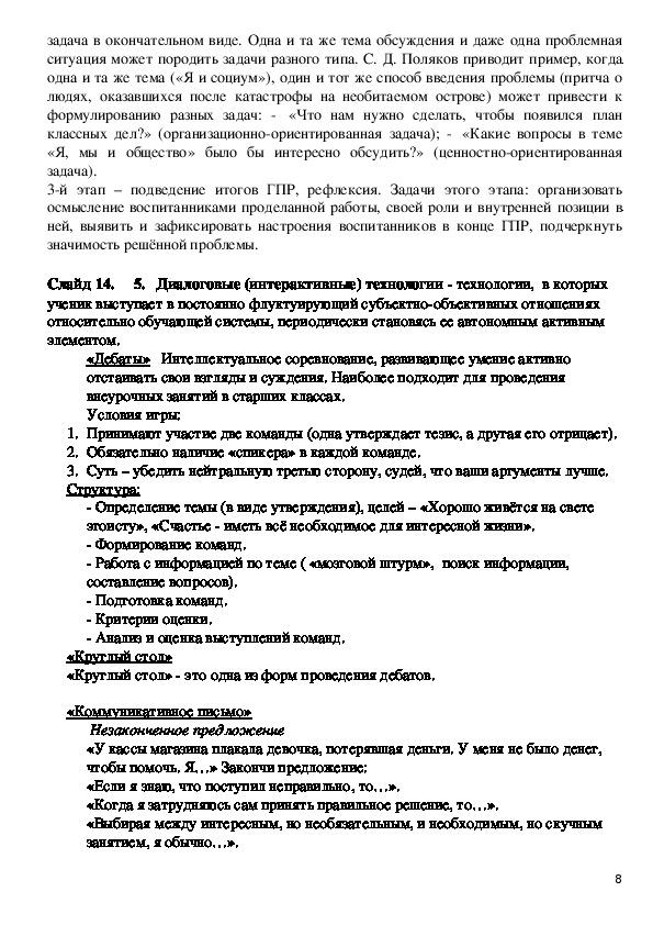 Педагогический совет «Новые технологии воспитания и социализации школьников  в условиях реализации ФГОС».