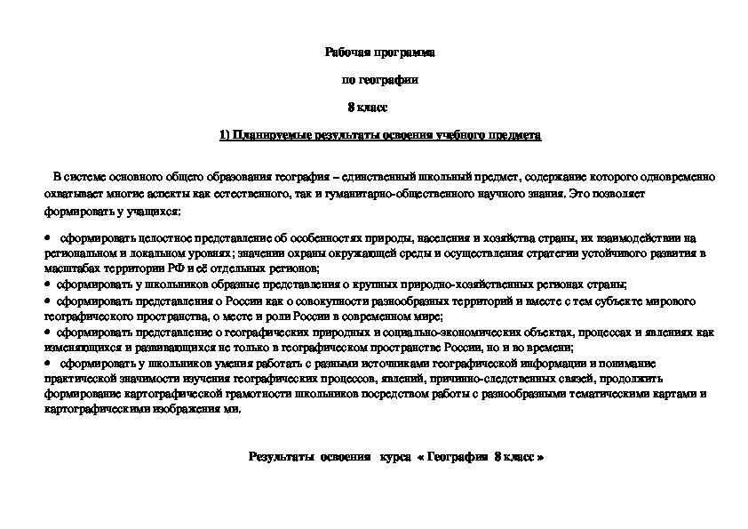 Рабочая программа  по географии. 8 класс. Автор А.А. Летягин